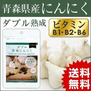 国産 にんにく サプリ ダブル熟成 大蒜 ショウガ配合 サプリ サプリメント ビタミン B1 B2 B6 栄養機能食品 シクロアリイン 送料無料|wagonsale-kanahashi