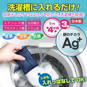 衣類と洗濯槽のW除菌Ag+ 3個入 洗濯槽 除菌剤 銀イオン 消臭 wagonsale-kanahashi 02