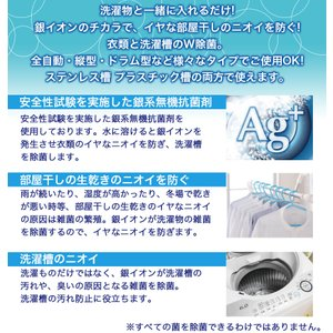 衣類と洗濯槽のW除菌Ag+ 3個入 洗濯槽 除菌剤 銀イオン 消臭 wagonsale-kanahashi 05