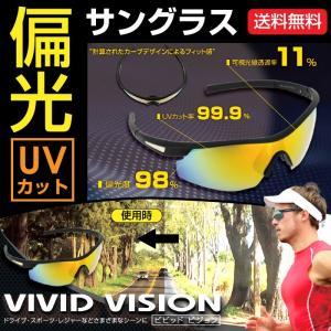 サングラス 偏光 メンズ ブラック ビビッドビジョン UVカット 釣り スポーツサングラス wagonsale-kanahashi