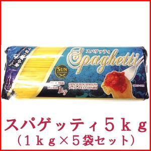 スパゲッティ 1000g 5個セット 1.7mm ゆで時間8分|wagonsale-kanahashi