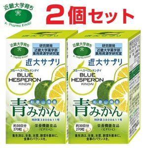 近大サプリ 青みかん ブルーヘスペロン キンダイ 270粒 2箱セット ビタミンC β-カロテン 配合 母の日 2021|wagonsale-kanahashi