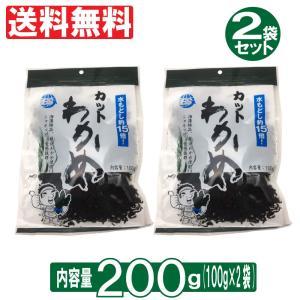 乾燥わかめ ワカメ 乾燥 カットわかめ チャック袋入 2袋セット 内容量100g×2袋 海藻 サラダ 乾燥 酢の物 味噌汁 送料無料|wagonsale-kanahashi