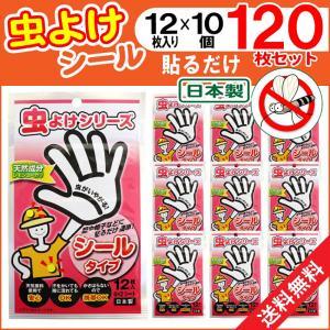 虫よけ 虫除け 虫よけシール 12枚入×10個セット お子様 ペットにも使える計120枚セット 送料無料 貼るだけ 防虫|wagonsale-kanahashi