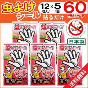 虫よけ 虫除け 虫よけシール 12枚入×5個 お子様 ペットにも使える計60枚セット 送料無料 貼るだけ 防虫|wagonsale-kanahashi