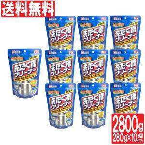 銀イオン成分配合の洗たく槽クリーナー280g×10個セット 非塩素系 洗たく槽用洗浄剤 送料無料 大掃除 ポイント消化|wagonsale-kanahashi