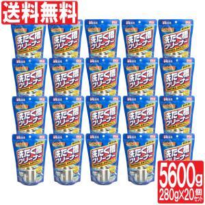銀イオン成分配合の洗たく槽クリーナー280g×20個セット 非塩素系 洗たく槽用洗浄剤 送料無料 大掃除 ポイント消化|wagonsale-kanahashi