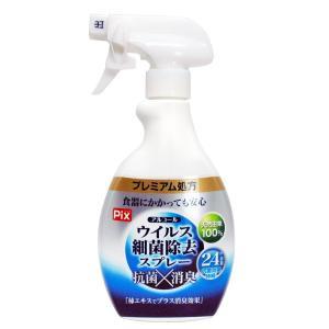 アルコール 除菌スプレー 布製品・子供用品・おもちゃに ウイルス 細菌除去 消臭スプレー 抗菌 24時間効果持続の商品画像|ナビ