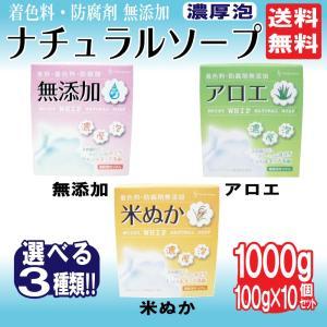 ナチュラルソープ 無添加 アロエ 米ぬか 選べる3種類 10個セット 1000g 100g×10個 石鹸 石けん 高起泡せっけん 洗顔 送料無料 母の日 2021 wagonsale-kanahashi