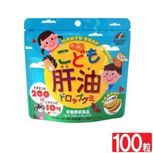 ユニマットリケン こども肝油ドロップグミ (100粒)ビタミン(A、B2、B6、D)の栄養機能食品 バナナ味 子供用サプリメント メール便|wagonsale-kanahashi