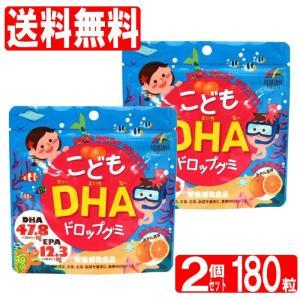 こどもDHAドロップグミ 90粒×2個 2個セット 180粒 ユニマットリケン メール便 送料無料 ゆうパケット|wagonsale-kanahashi