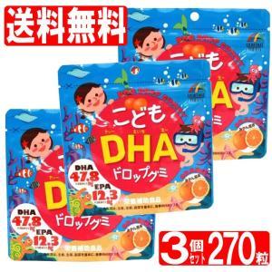 こどもDHAドロップグミ 90粒×3個 3個セット 270粒 ユニマットリケン メール便 送料無料 ゆうパケット|wagonsale-kanahashi
