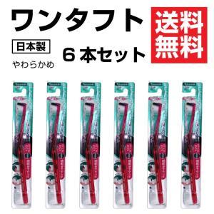 ブラックオーディン ワンタフト×6本セット 部分用歯ブラシ 歯磨き 歯ブラシ ワンタフトブラシ|wagonsale-kanahashi