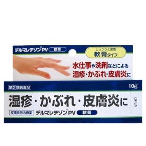 【指定第2類医薬品】 デルマレチゾンPV軟膏 10g  手湿疹 湿疹 皮膚炎 あせも かぶれ かゆみ 虫さされ じんましん