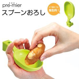 スプーンおろし グリーン 2本セット 日本製 たて置きOK 大さじ 小さじ計量目盛り付き ネコポス メール便 送料無料 wagonsale-kanahashi