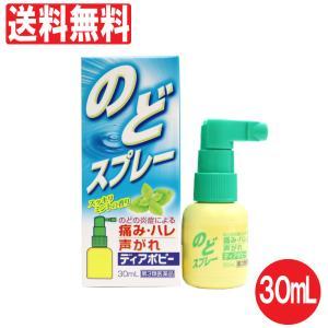 喉スプレー ポビドンヨード のどの痛み はれ 不快感 ミントの香り ディアポピー 30mL 第3類医...