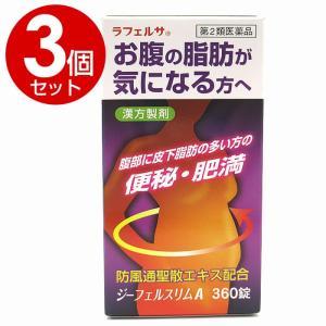 第2類医薬品 防風通聖散 錠 漢方 ラフェルサ ジーフェルスリムA 360錠 3個セット 内臓脂肪 肥満 脂肪 燃焼 ダイエット サプリ サプリメント 送料無料 wagonsale-kanahashi