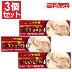 第3類医薬品 ラクケスト ひび・あかぎれW 40gx3個セット クリームタイプの治療薬 メール便で送...