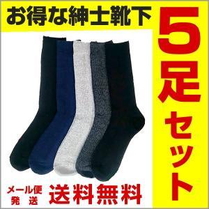 靴下 メンズ ビジネス ソックス 5足 セット...の関連商品3
