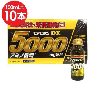 【第3類医薬品】モアビタンDX5000 栄養ドリンク アミノ酸類 タウリン L-アルギニン|wagonsale-kanahashi