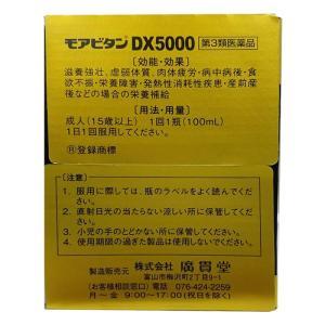 【第3類医薬品】モアビタンDX5000 栄養ドリンク アミノ酸類 タウリン L-アルギニン|wagonsale-kanahashi|04