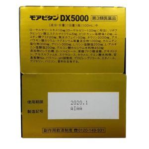 【第3類医薬品】モアビタンDX5000 栄養ドリンク アミノ酸類 タウリン L-アルギニン|wagonsale-kanahashi|05