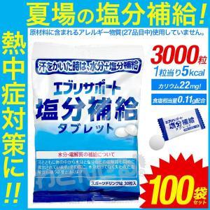 塩分 補給 チャージ タブレット エブリサポート 100袋 計3000粒 塩分タブレット 塩タブレット 送料無料 塩分補給タブレッツ 塩飴 業務用にも|wagonsale-kanahashi