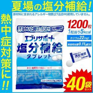 塩分 補給 チャージ タブレット エブリサポート 40袋 計1200粒 塩分タブレット 塩タブレット 送料無料 塩分補給タブレッツ 塩飴 業務用にも|wagonsale-kanahashi