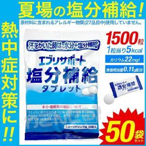 塩分 補給 チャージ タブレット エブリサポート 50袋 計1500粒 塩分タブレット 塩タブレット 送料無料 塩分補給タブレッツ 塩飴 業務用にも|wagonsale-kanahashi
