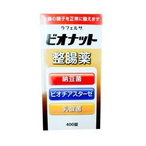 指定医薬部外品 整腸剤 整腸薬 市販 ラフェルサ ビオナット 400錠入 乳酸菌 納豆菌 ビオヂアスターゼ|wagonsale-kanahashi