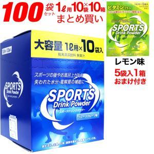 スポーツドリンク 粉末 1L用(10袋入) 10箱セット 期間限定でグレープフルーツ味 1L用(5袋入) 1箱付|wagonsale-kanahashi