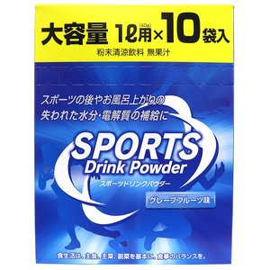 スポーツドリンク 粉末 1L用(10袋入) 10箱セット 期間限定でグレープフルーツ味 1L用(5袋入) 1箱付|wagonsale-kanahashi|02