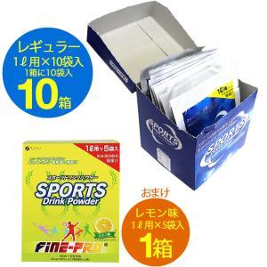 スポーツドリンク 粉末 1L用(10袋入) 10箱セット 期間限定でグレープフルーツ味 1L用(5袋入) 1箱付|wagonsale-kanahashi|04