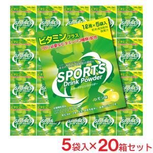 スポーツドリンク 粉末 パウダー 1L用 5袋入 20箱セット 100回分 レモン味 熱中症 対策 水分補給 送料無料 お風呂上がり|wagonsale-kanahashi