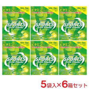 スポーツドリンク 粉末パウダー 30袋セット(1L用×5袋入×6箱) レモン味 お徳用 スポーツドリンク|wagonsale-kanahashi