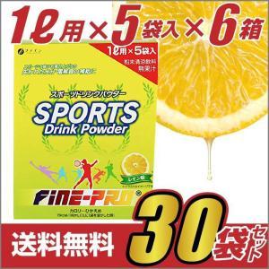 スポーツドリンク 粉末パウダー 30袋セット(1L用×5袋入×6箱) レモン味 お徳用 スポーツドリンク|wagonsale-kanahashi|02