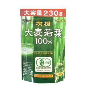 青汁 大麦若葉 100% 大容量230g 約77日分 有機大麦若葉 粉末 安心の229種類残留農薬検査済|wagonsale-kanahashi|02