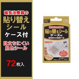磁気治療器 貼り替えシール ケース付 72枚入 送料無料 wagonsale-kanahashi