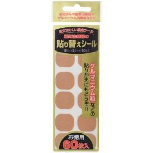 磁気治療器 貼り替えシール お徳用 60枚入 送料無料 wagonsale-kanahashi