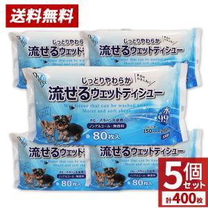 ウェットティッシュ ペット 用品 犬 猫 に 流せる 80枚入×5個セット 手足 おしり お口 耳 目のまわり ノンアルコール 無香料 送料無料|wagonsale-kanahashi