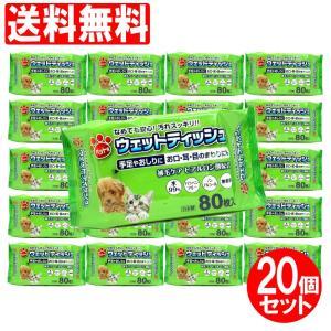 ウェットティッシュ ペット用品 80枚入 20個セット 犬 猫用 お口 耳 目のまわり用 送料無料|wagonsale-kanahashi