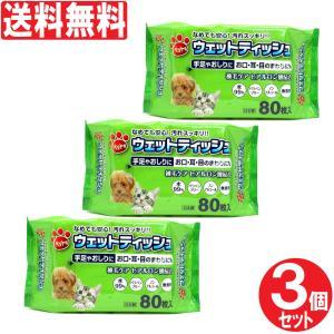 ウェットティッシュ ペット 用品 犬 猫 用 80枚入×3個セット 手足 おしり お口 耳 目のまわり用 送料無料|wagonsale-kanahashi