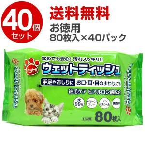 ウェットティッシュ ペット用品 80枚入 40個セット 犬 猫用 お口 耳 目のまわり用 送料無料|wagonsale-kanahashi