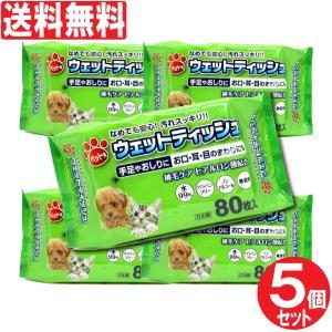 ウェットティッシュ ペット 用品 犬 猫 用 80枚入×5個セット 手足 おしり お口 耳 目のまわり用 送料無料|wagonsale-kanahashi