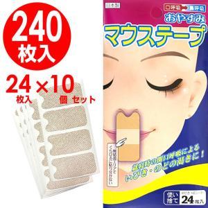 マウステープ 24枚入x10個セット 240回分 口閉じテープ 鼻呼吸 テープ いびき対策 おやすみ マウステープ 口呼吸防止テープ 日本製 鼻呼吸 母の日 2021 wagonsale-kanahashi