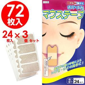 マウステープ 24枚入x3個セット 72回分 いびき防止 テープ 鼻呼吸 口呼吸 テープ いびき対策 日本製 母の日 2021 wagonsale-kanahashi