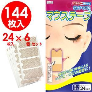 マウステープ 24枚入x6個セット 144回分 口閉じテープ いびき対策 鼻呼吸 テープ おやすみ マウステープ 口呼吸防止テープ 日本製 鼻呼吸 母の日 2021 wagonsale-kanahashi