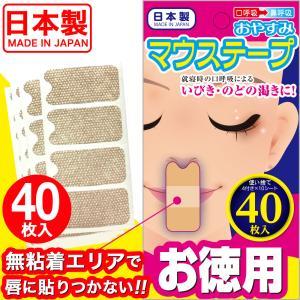 いびきグッズ テープ いびき防止グッズ 男性 女性 いびき対策 マウステープ 40枚入 鼻呼吸 口閉じ 口呼吸防止 日本製 幅広 送料無料 母の日 2021|wagonsale-kanahashi