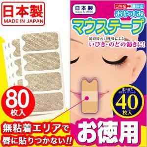 いびきグッズ テープ いびき防止グッズ 男性 女性 いびき対策 マウステープ 80枚入 40枚入×2個セット 鼻呼吸 口閉じ 口呼吸防止 日本製 幅広 母の日 2021 wagonsale-kanahashi