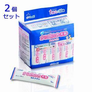 からだふきぬれタオル 大判 30個 2個セット|wagonsale-kanahashi
